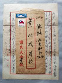 民国著名政治家、中统三巨头之一、原南京国民政府国大主席团主席 叶秀峰 致叶-以-戎家书一通一页附实寄封(询问儿子入党,是否需要衣物等事宜)HXTX309847