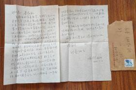 保真信札:傅以新(著名书画家、天津美院教授)信札一通二页,附封