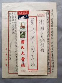 民国著名政治家、中统三巨头之一、原南京国民政府国大主席团主席 叶秀峰 致叶-以-戎家书一通一页附实寄封(退伍时间已近,要珍惜这段时间……坚强努力)HXTX309846