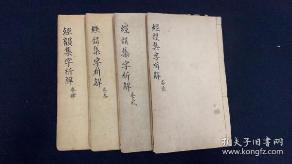 经韵集字析解 (共四册) 清道光刊