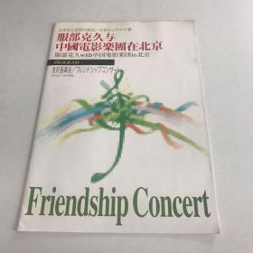 节目单:服部克久与中国电影乐团在北京(有门票)