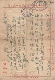 1954年南京市医学会主任医师   张仲粱   张晓初 方笺