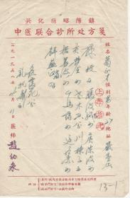 1958年兴化地方著名中医师  赵幼泉  医师方笺