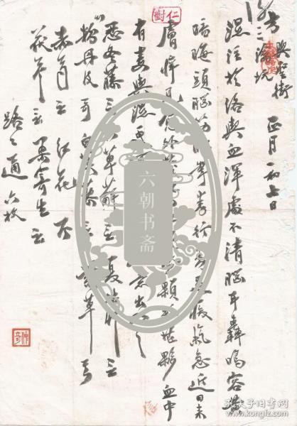 民国时期  江浙著名中医师 王仲奇 毛笔诊笺