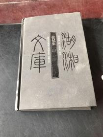 湖湘文库 张栻集 一