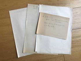 季-羡-林(语言学家、佛学家,北大教授)手稿《吐火罗文译释》书稿散页《咸宾录》5页,无款。