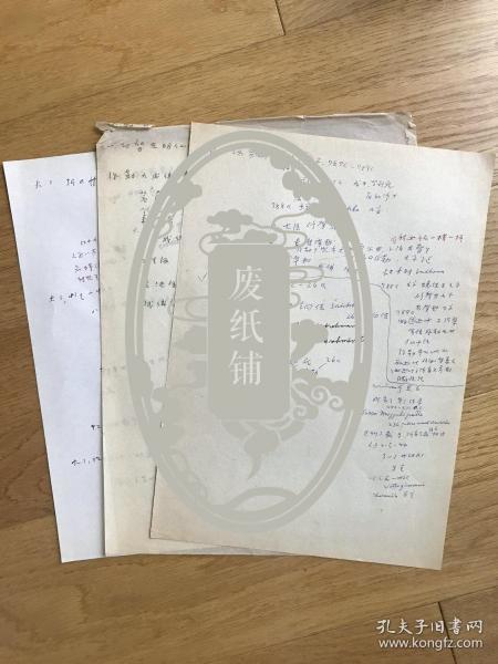 季-羡-林(语言学家、佛学家,北大教授)手稿《吐火罗文译释》书稿散页《场壹阿含经》3页,无款。