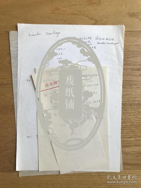 季-羡-林(语言学家、佛学家,北大教授)手稿《吐火罗文译释》书稿散页《武则天昙无讥 大方等土经》4页,无款。