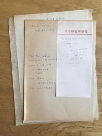 季-羡-林(语言学家、佛学家,北大教授)手稿《吐火罗文译释》书稿散页《汤用彤 弥勒净土之信仰》4页,无款。