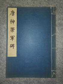 珂罗版:唐神策军碑(1974年初版、线装大开本)