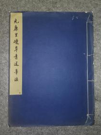珂罗版:元康里巎草书述笔法(6开线装)