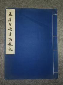 珂罗版:元康里巎书谪龙说(6开线装)