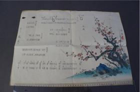 梅花戏谱   多色 木版画    52*38cm
