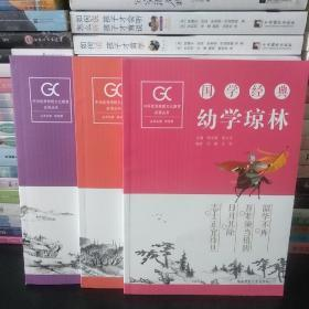 中华优秀传统文化教育丛书 国学经典 一三五年级使用 青少年文学名著阅读 湖南师范大学出版社