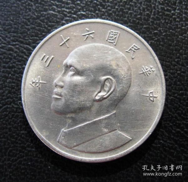 老台币伍圆
