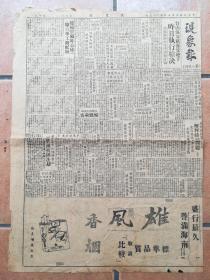 民国老报纸:广东现象报(1948年11月2日),广东本土时事多,医疗药品广告多)