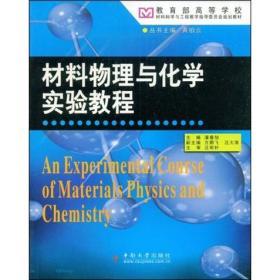 材料物理与化学实验教程
