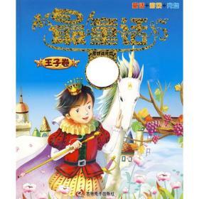 最童话.王子卷