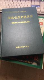 中华人民共和国地方志.福建省志:福建省历史地图集