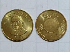 台湾钱币 50元硬币1枚 2015年 实图