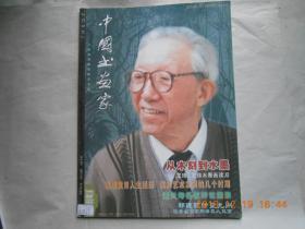 33783《 中国书画家 》2004.6