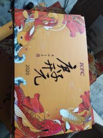 庚子开元2020(邮票册)