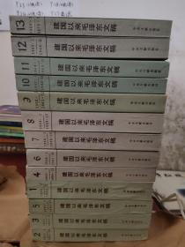 建国以来毛泽东文稿 1-13册(未开封)