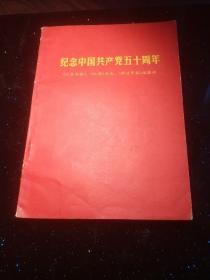 纪念中国共产党50周年