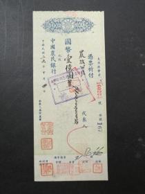 """民国时期农民银行支票(陕字版)""""西北农牧公司""""一亿元"""