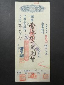 """民国时期农民银行支票(陕字版)""""包头市市民消费合作社信用部""""图章--一亿元"""