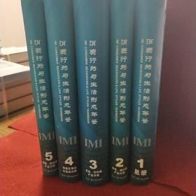 消费行为与生活形态年鉴(2002-2003)(全五册)