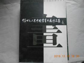 33794《 中华世纪之光中国书画大展作品集 》