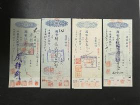 民国时期农民银行支票4张一组(4种不同分理处,分行)