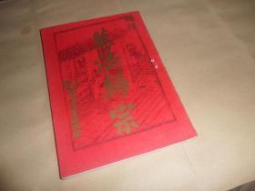 秘传万法归宗(影印民国上海锦章图书局版)