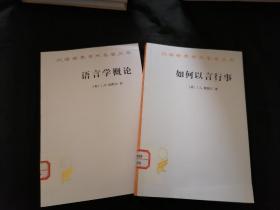(汉译世界学术名著丛书)如何以言行事+语言学概论