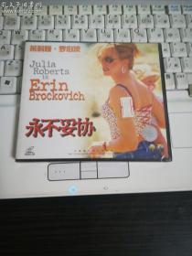 永不妥协VCD(未拆封)