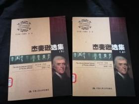 杰斐逊选集(世界大师原典文库(中文导读插图版))上、下册