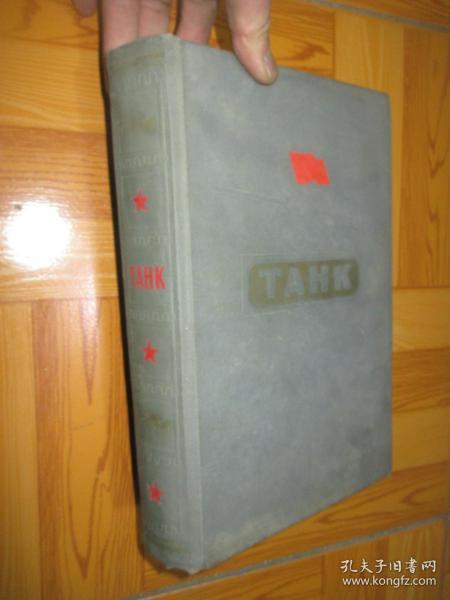 TAHK: 坦克(俄文版) 16开,精装