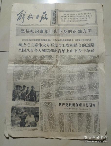 1973年12月22号解放日报一张(坚持知识青年上山下乡的正确方向)