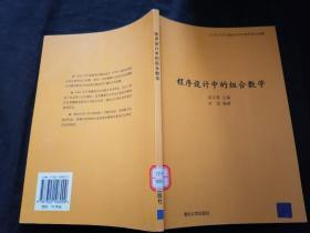 (ACM/ICPC国际大学生程序设计竞赛)程序设计中的组合数学