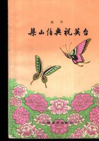越剧梁山伯与祝英台1979年1版1印