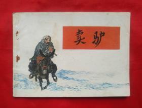 《卖驴》 江苏美术出版社   连环画