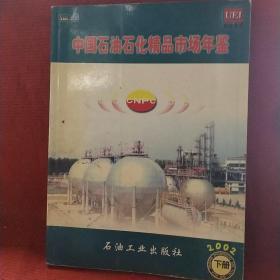 中国石油石化精品市场年鉴(2002)(下册)
