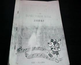 铃木小提琴教材曲集【1---4册】复印本