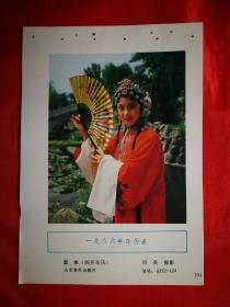 ●怀旧收藏老年画:对开《卖水》厉英摄影【1986年山东美术版34开】!