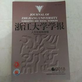 浙江大学学报2018年第十一期
