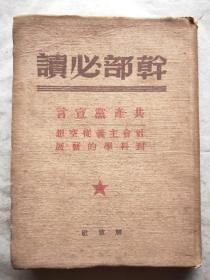 干部必读.共产党宣言