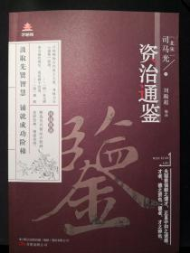 万卷楼国学经典:资治通鉴(编译者盖章签名本)