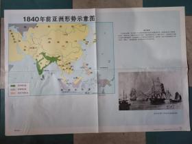 中国近现代史教育挂图(一):鸦片战争(一、二、三) 太平天国运动(一、二).21-(1 2 3 5 6)4张.77X52CM