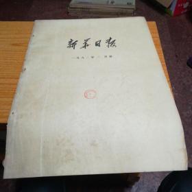新华日报1983